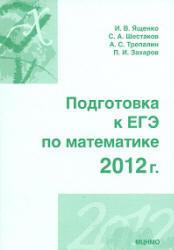 Подготовка к ЕГЭ по математике в 2012, Методические указания, Ященко И.В, Шестаков С.А, Трепалин А.С, Захаров П.И., 2012