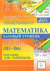 Математика, Базовый уровень ЕГЭ 2012 (В1-В6), Пособие для чайников, Коннова Е.Г., Лысенко Ф.Ф., Кулабухов С.Ю., 2011