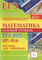 Математика, Базовый уровень ЕГЭ 2012 (В7-В14), Пособие для чайников, Коннова Е.Г., Лысенко Ф.Ф., Кулабухов С.Ю., 2011