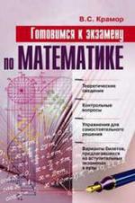Готовимся к экзамену по математике, Крамор В.С., 2008