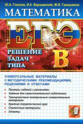 ЕГЭ, Математика, Решение задач типа В, Глазков Ю.А., Варшавский И.К., Гаиашвили М.Я., 2012