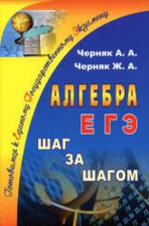 Алгебра, ЕГЭ шаг за шагом, Черняк А.А., Черняк Ж.А., 2012