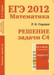 ЕГЭ, Математика, Решение задачи С4, Гордин Р.К., 2012