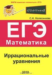 ЕГЭ, Математика, Иррациональные уравнения, Колесникова, 2010