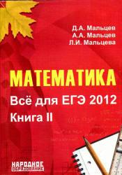 Математика, Все для ЕГЭ 2012, Книга II, Мальцев Д.А., Мальцев А.А., Мальцева Л.И., 2012