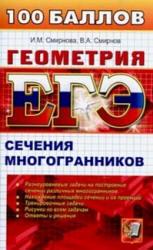 ЕГЭ, Геометрия, Сечения многогранников, Смирнова И.М., Смирнов В.А., 2011