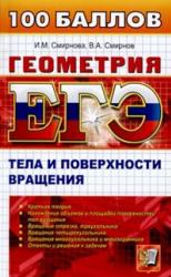 ЕГЭ, Геометрия, Тела и поверхности вращения, Смирнова И.М., Смирнов В.А., 2011