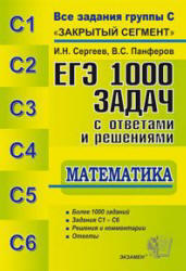 ЕГЭ, 1000 задач с ответами и решениями по математике, Все задания группы С, Сергеев И.Н., Панферов В.С., 2012