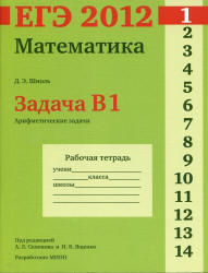 ЕГЭ 2012, Математика, Задача B1, Рабочая тетрадь, Шноль Д.Э.