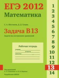 ЕГЭ 2012, Математика, Задача B13, Рабочая тетрадь, Шестаков С.А., Гущин Д.Д.