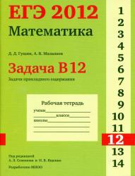ЕГЭ 2012, Математика, Задача B12, Рабочая тетрадь, Гущин Д.Д., Малышев А.В.