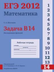 ЕГЭ 2012, Математика, Задача B14, Рабочая тетрадь, Шестаков С.А.