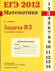 ЕГЭ 2012, Математика, Задача B3, Рабочая тетрадь, Смирнов В.А.