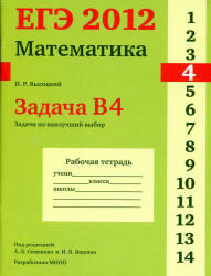 ЕГЭ 2012, Математика, Задача B4, Рабочая тетрадь, Высоцкий И.Р.