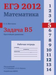 ЕГЭ 2012, Математика, Задача B5, Рабочая тетрадь, Шестаков С.А.