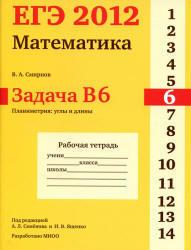 ЕГЭ 2012, Математика, Задача B6, Рабочая тетрадь, Смирнов В.А.