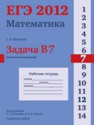ЕГЭ 2012, Математика, Задача B7, Рабочая тетрадь, Шестаков С.А.