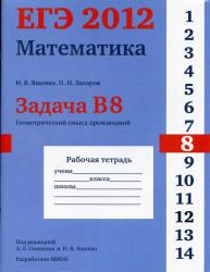 ЕГЭ 2012, Математика, Задача B8, Рабочая тетрадь, Ященко И.В., Захаров П.И.