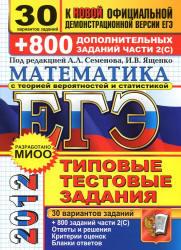 ЕГЭ 2012, Математика, 30 вариантов и 800 заданий, Семенов А.Л., Ященко И.В.