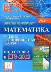 Математика, Подготовка к ЕГЭ 2012, Учебно-тренировочные тесты, Лысенко Ф.Ф., Кулабухов С.Ю., 2012