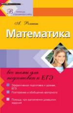 Математика, все темы для подготовки к ЕГЭ, Роганин А.Н., 2011