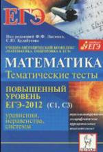 Математика, Тематические тесты, Повышенный уровень ЕГЭ-2012 (С1, СЗ), Лысенко Ф.Ф., Кулабухов С.Ю.
