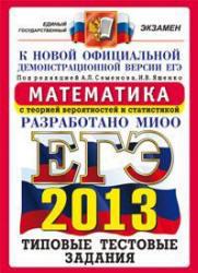 ЕГЭ 2013, Математика, Типовые тестовые задания, Семенов А.Л., Ященко И.В.