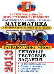 ЕГЭ 2013, Математика, Типовые тестовые задания, Семенов, Ященко