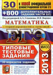 ЕГЭ 2013, Математика, 30 вариантов типовых заданий и 800 заданий части 2(С), Семенов А.Л., Ященко И.В.