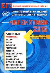 ЕГЭ 2013, Математика, Оптимальный банк заданий, Семенов А.В.