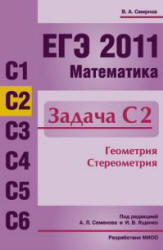 ЕГЭ 2011, Математика, Задача С2, Смирнов В.А.