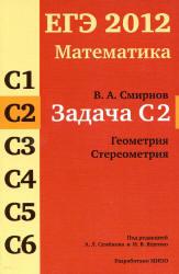 ЕГЭ 2012, Математика, Задача С2, Смирнов В.А.