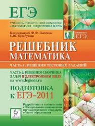 Математика, Подготовка к ЕГЭ 2011, Решебник, Часть 2, Лысенко Ф.Ф., Кулабухов С.Ю., 2010