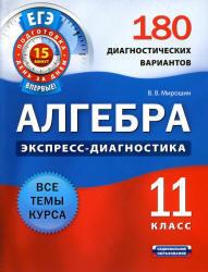 Алгебра и начала анализа, 11 класс, 180 диагностических вариантов, Мирошин В.В., 2012