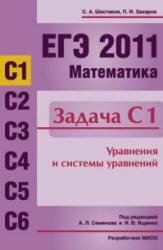 ЕГЭ 2011, Математика, Задача С1, Шестаков С.А., Захаров П.И.