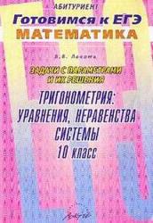 ЕГЭ, Задачи с параметрами и их решение, 10 класс, Тригонометрия, Локоть В.В., 2008
