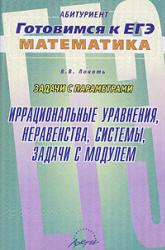 ЕГЭ, Задачи с параметрами, Иррациональные уравнения, неравенства, системы, задачи с модулем, Локоть В.В., 2010