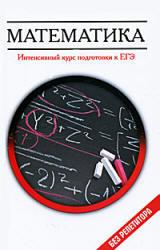 Математика, Интенсивный курс подготовки к ЕГЭ, Клово А.Г., 2011
