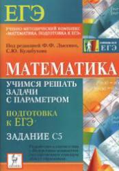 Математика, Учимся решать задачи с параметром, Подготовка к ЕГЭ, Задание С5, Иванов С.О., 2011