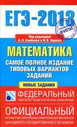 ЕГЭ 2013, Математика, Самое полное издание типовых вариантов, Семенов А.Л., Ященко И.В.
