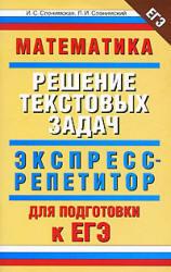 Математика, Экспресс-репетитор для подготовки к ЕГЭ, Решение текстовых задач, Слонимская И.С., Слонимский Л.И., 2010