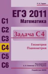 ЕГЭ 2011, Математика, Задача С4, Гордин Р.К., 2011