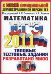 ЕГЭ 2011, Математика, Типовые тестовые задания, Семенов А.Л., Ященко И.В.