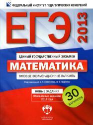 ЕГЭ 2013, Математика, Типовые экзаменационные варианты, 30 вариантов, Семенов А.Л., Ященко И.В., 2012