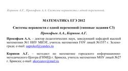 ЕГЭ 2012, Математика, Системы неравенств с одной переменной, Задания С3, Корянов А.Г., Прокофьев А.А.
