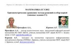ЕГЭ 2012, Математика, Тригонометрические уравнения, Задания С1, Корянов А.Г., Прокофьев А.А.