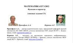 ЕГЭ 2012, Математика, Функция и параметр, Задания С5, Корянов А.Г., Прокофьев А.А.