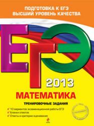 ЕГЭ 2013, Математика, Тренировочные задания, Корешкова Т.А., Мирошин В.В., Шевелева Н.В., 2012