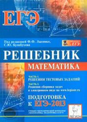 Математика, Подготовка к ЕГЭ 2013, Решебник, Часть II, Лысенко Ф.Ф., Кулабухов С.Ю., 2012
