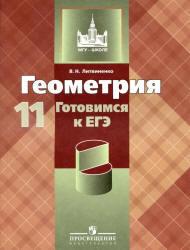 Геометрия, Готовимся к ЕГЭ, 11 класс, Литвиненко В.Н., 2012